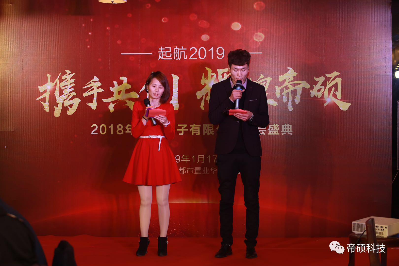 2019 SuZhou Dishuo Annual Meeting